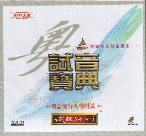【停看聽音響唱片】【K2HD】試音寶典:試機二十八號
