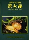 二手書博民逛書店《黑暗中的小燈籠 : 螢火蟲 = The Lantern in the Dark : Firefly》 R2Y ISBN:9570085487