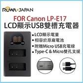 【福笙】樂華 ROWA CANON LP-E17 LCD電量顯示 USB雙槽充電器 行動電源可充電