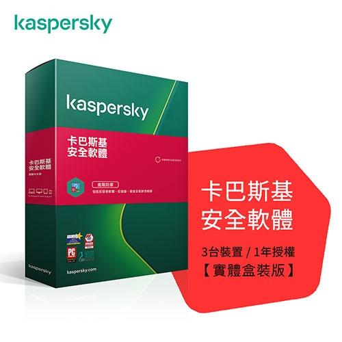 Kaspersky 卡巴斯基 安全軟體 2021 3台1年 軟體拆封後恕不退換貨