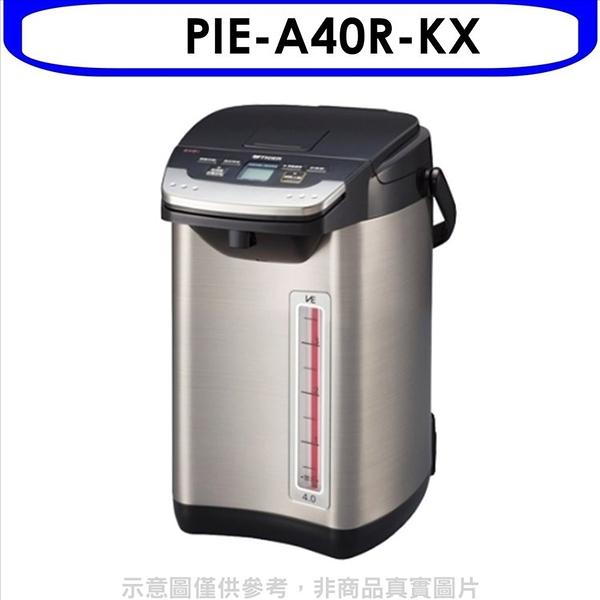 虎牌【PIE-A40R-KX】熱水瓶 不可超取 優質家電