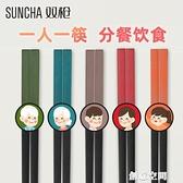 雙槍合金筷子家用一人一筷高檔防霉防滑5雙裝快子家庭分用筷套裝 創意空間