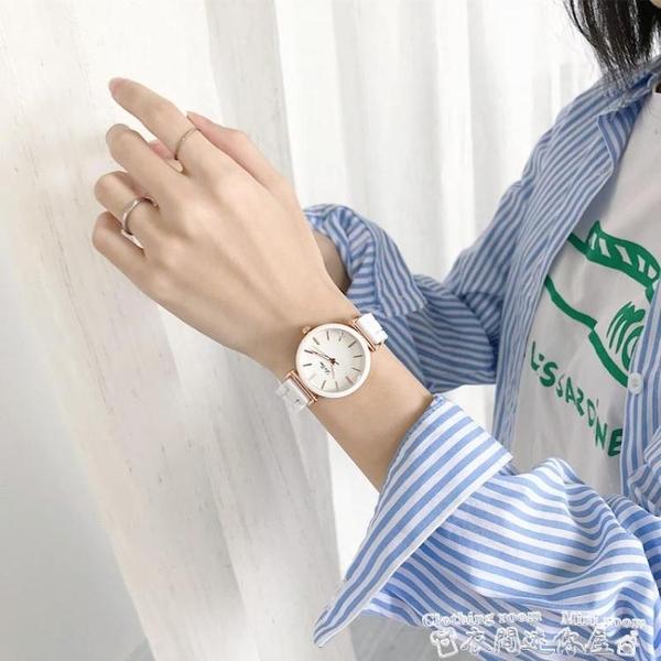 手錶陶瓷手錶女ins風顯白色韓版簡約氣質女士小巧精致2021款時尚學生 迷你屋 新品