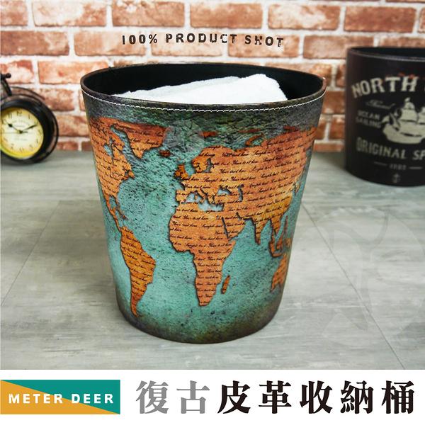 垃圾桶 收納桶 皮革製廢紙簍 復古世界藍地圖造型 品味工業風 防潑水居家雜物置物籃-米鹿家居