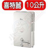 [原廠安裝最安全﹞喜特麗 【JT-H1011】 10公升RF式屋外型熱水器