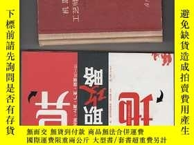 二手書博民逛書店罕見異地求職攻略Y16005 張增先 上海三聯書店 出版2007