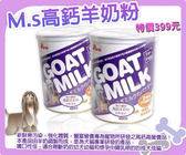 *KING WANG*MS.PET高鈣羊奶粉 400克
