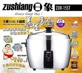 【Zushiang 日象】ZOR-15ST 15人份全機不鏽鋼養生電鍋 【全新原廠公司貨】