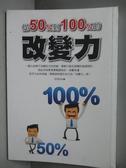 【書寶二手書T2/勵志_IAR】從50%到100%的改變力_林郁