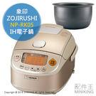 【配件王】日本代購 附中說 ZOJIRUSHI 象印 NP-RK05 壓力 IH電子鍋 3人份
