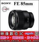 《映像數位》 Sony  FE 85mm...