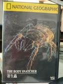 挖寶二手片-P17-075-正版VCD其他【國家地理頻道:寄生蟲】-自然動物生態類(直購價)