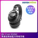 【3折超狂下殺-限量現貨】 JBL Club 950NC 專業級無線藍牙降噪耳機 黑