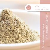 【味旅嚴選】|山艾粉|鼠尾草粉|50g