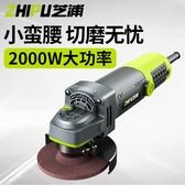 打磨機芝浦切割機多功能家用角磨機磨光機手磨機拋光機小型手砂輪打磨機220V LX 智慧e家