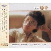 【停看聽音響唱片】【CD】】蔡琴:想聽