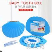 乳牙盒 寶寶紀念盒女孩換掉牙齒保存盒收藏盒子 FR13573『男人範』