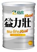 益力壯Plus(高氮)粉狀均衡配方800g*12罐/箱 *維康*