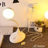 LED 觸摸充電護眼台燈led書桌臥室大學生宿舍學習寫字折疊創意小夜燈 樂芙美鞋