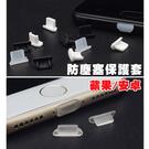 防塵塞 保護套 iPhone 7 8 P...