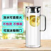 冷水壺 耐熱玻璃開水壺大容量涼水壺防爆玻璃壺水杯壺