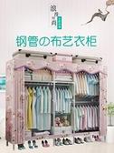 簡易衣櫃布藝布衣櫃鋼管加粗加固加厚簡約現代經濟型鋼架組裝衣櫥 NMS 全館免運