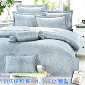 鋪棉床包 100%精梳棉 全舖棉床包兩用被三件組 單人3.5*6.2尺 Best寢飾 6828