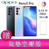 分期0利率 OPPO Reno5 Pro (12G/256G) 6.55吋 四主鏡頭超級閃充5G智慧手機 贈『氣墊空壓殼*1』