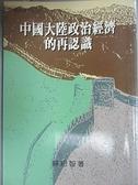【書寶二手書T2/政治_GPT】中國大陸政治經濟的再認識_原價250_蘇紹智編