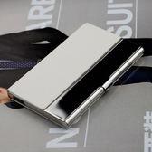 名片盒 名片夾名片盒子男士女士商務時尚創意禮品激光刻字訂製 米蘭街頭