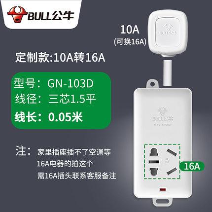 轉換器 10a轉16a空調專用插座三孔插排16安大插線板轉換器延長線