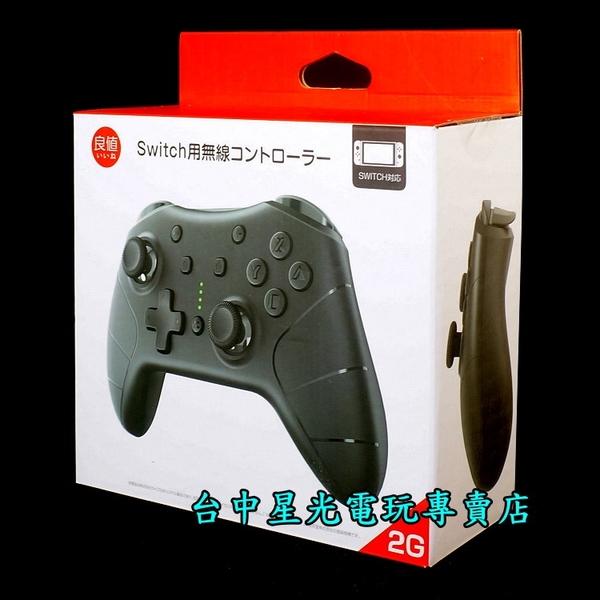 【NS週邊】 任天堂 Switch 新款 二代 良值 連發 無線手把 Pro控制器 2G 2代 【台中星光電玩】