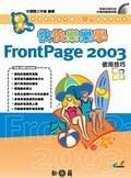 二手書博民逛書店 《快快樂樂學FronpPage 2003使用技巧》 R2Y ISBN:9861253971│文淵閣工作室