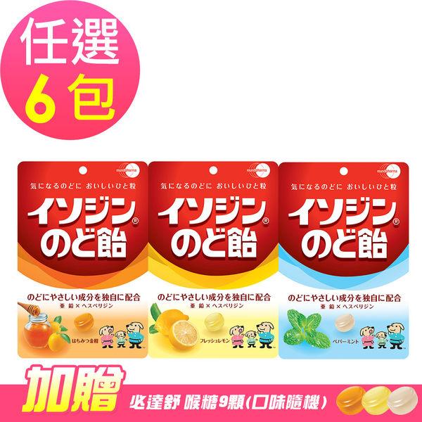 【Isodine必達舒】喉糖-蜂蜜金桔/鮮萃檸檬/沁涼薄荷-任選6包(91g/包,2019/08到期)-加贈必達舒 喉糖9顆