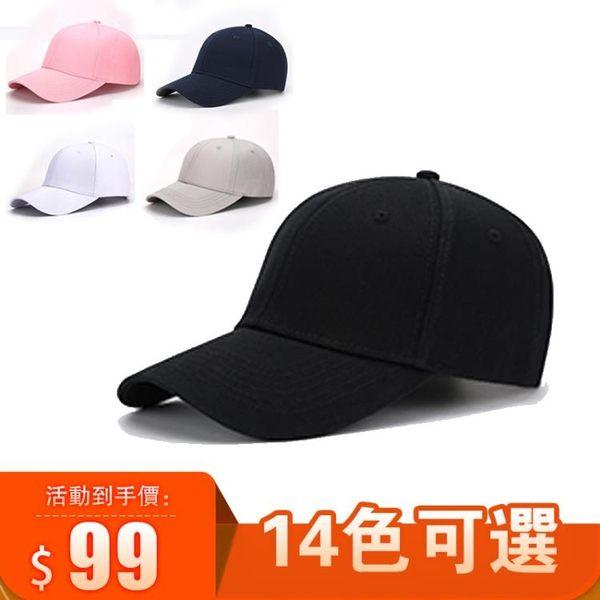 棒球帽/鴨舌帽 正韓純色棒球帽子四季百搭遮陽帽防曬帽休閒帽街舞帽嘻哈帽情侶帽 14色可選