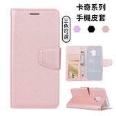 AT 卡奇系列 磁吸 皮套 三星 Galaxy A8 Star 手機皮套 商務 插卡 支架 軟殼 全包 手機殼 保護套