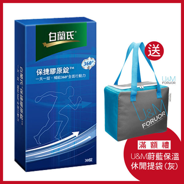 白蘭氏 保捷膠原錠 30錠/盒 -UCII獲5項國際專利 比葡萄糖胺更有效 加碼送10錠