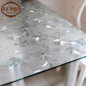 桌布pvc桌布防水防油軟質玻璃塑料桌墊免洗茶幾墊餐桌布臺布水晶板 曼莎時尚LX