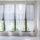 熱賣窗簾免打孔魔術貼安裝韓式蕾絲成品窗簾紗簾門隔斷田園客廳飄窗穿桿簾LX  coco