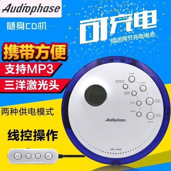 CD播放機 美國便攜式CD機CD隨身聽支持MP3 YJT 流行花園