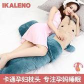 卡通兔孕婦枕頭 護腰側睡枕睡覺抱枕H型 多功能睡眠側臥枕托腹u型   居家物語