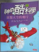 【書寶二手書T1/科學_XCW】神奇酷科學12征服天空的飛行_尼克.阿諾、官文絢/審訂