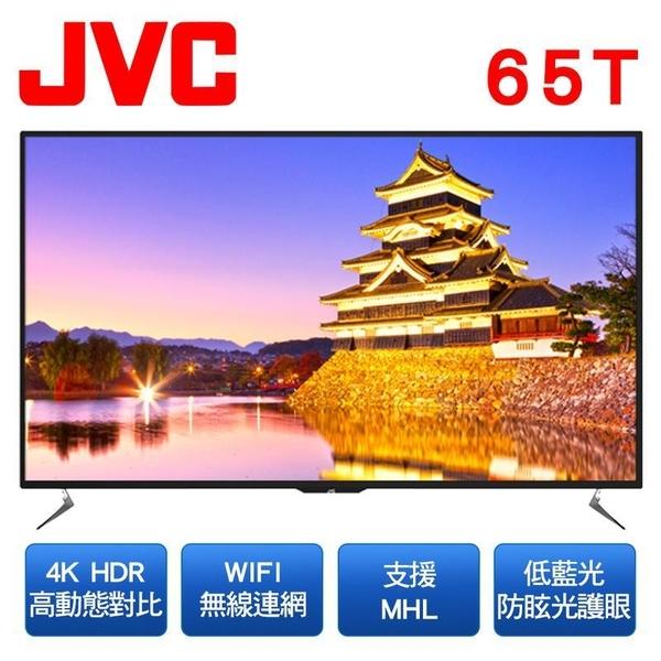 【免運費】【免費安裝】JVC 65型 4K HDR 連網/聯網 薄型LED液晶 電視/顯示器 T65 無視訊盒