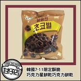 韓國 7-11 限定 酥脆 巧克力 星星 餅乾 巧克力餅乾 76g 甘仔店3C配件