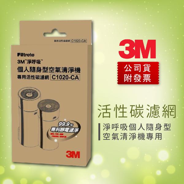 現貨供給【3M】淨呼吸個人隨身型空氣清淨機專用活性碳濾網 適用FA-C10PT / FA-C20PT機型 公司貨
