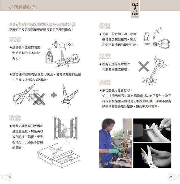 『義廚寶』德國PAUL 廚房系列_香草專用剪刀 (黑)    ✁100% 德國手工製造 ✁