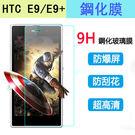 【陸少】HTC ONE E9 E9+ 鋼化膜 玻璃貼 熒幕保護貼  e9  e9+防爆保護膜 手機保護膜
