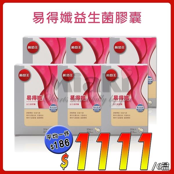 【超值囤貨組】葡萄王 易得孅益生菌膠囊 x 6盒 (30粒/瓶) *Miaki*