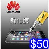 華為Huawei 鋼化玻璃膜 Y7 Prime 2018 / nova3/nova3i 手機螢幕貼膜 螢幕保護貼 防刮防爆