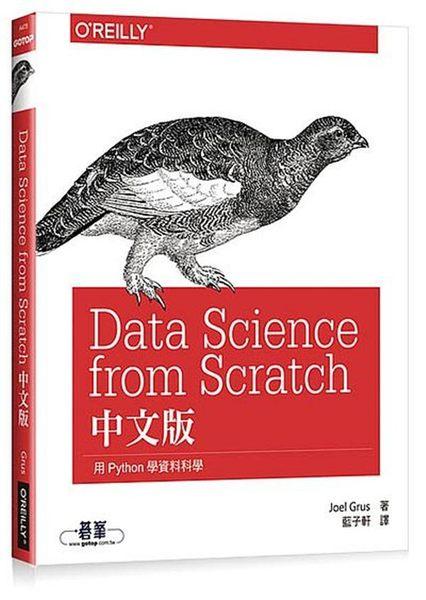 Data Science from Scratch中文版 用Python學資料科學